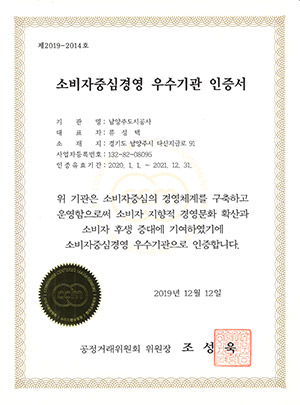 Certificate of Excellent Consummer-Centered Management