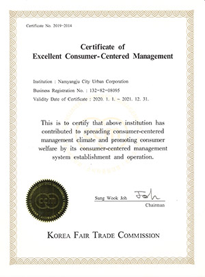 Certificate of Excellent Consummer-Centered Management / This is to certify that above institution has contributed to spreading consumer-centered management climate and peomotiong consamer weelfane by its consumer-centered mangement system establishment and operation. KOREA FAIR TRADE COMMISSON